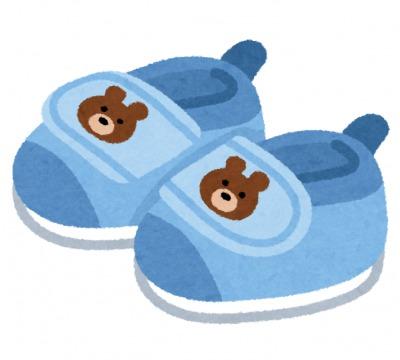 画像に alt 属性が指定されていません。ファイル名: baby_shoes.jpg